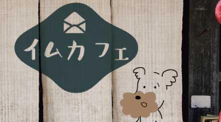 イムカフェに来て、DM制作の悩みをリフレッシュしよう(東京)