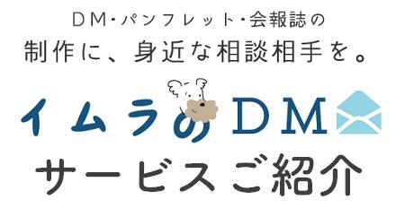 DM企画・制作・デザインのサポートなら、イムラのDM