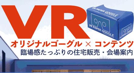 VRコンテンツ×VRゴーグルで、住宅販売・会場案内に臨場感を
