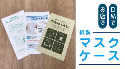 店舗で配布、DMに同梱。マスクケースで、自社のサービス品質を伝えよう