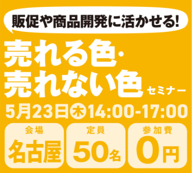 「売れる色・売れない色」セミナー:名古屋