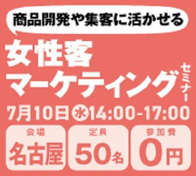 女性客マーケティングセミナー:名古屋