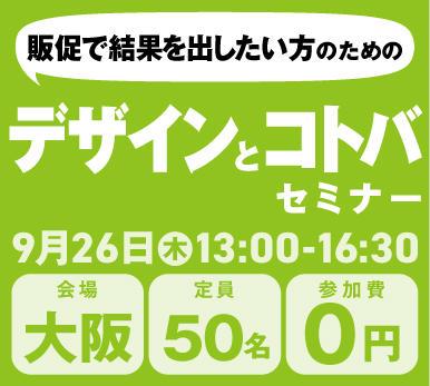 デザインとコトバセミナー:大阪