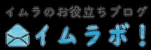 イムラのお役立ちブログ イムラボ!