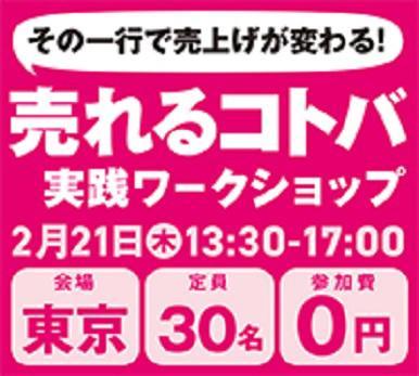 売れるコトバ実践ワークショップ:東京