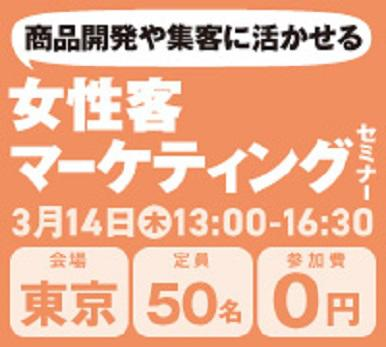 女性客マーケティングセミナー:東京