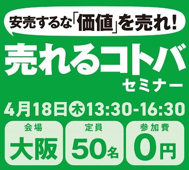 売れるコトバセミナー:大阪