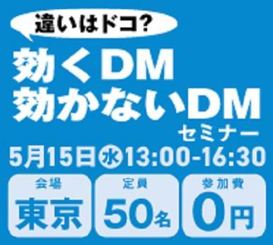 効くDM効かないDMセミナー:東京