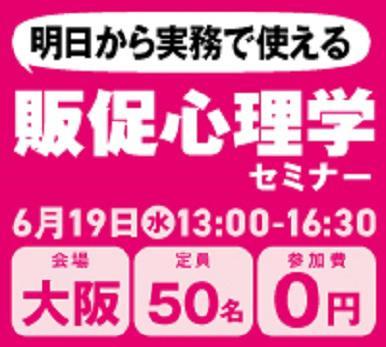 販促心理学セミナー:大阪