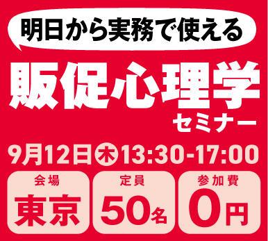 販促心理学セミナー:東京