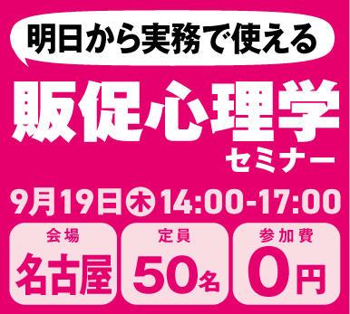 販促心理学セミナー:名古屋