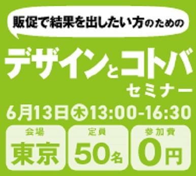 デザインとコトバセミナー:東京