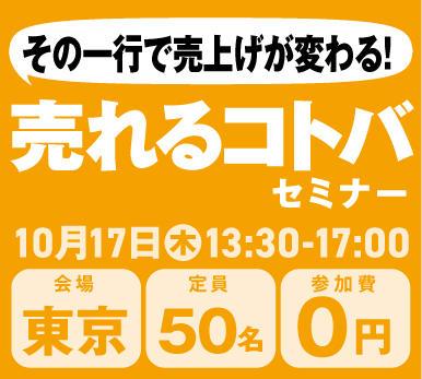 売れるコトバセミナー:東京