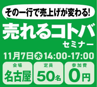 売れるコトバセミナー:名古屋