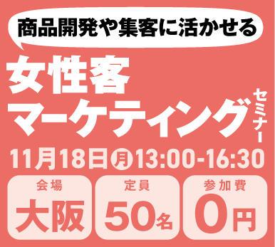 女性客マーケティングセミナー:大阪