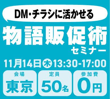 物語販促術セミナー:東京