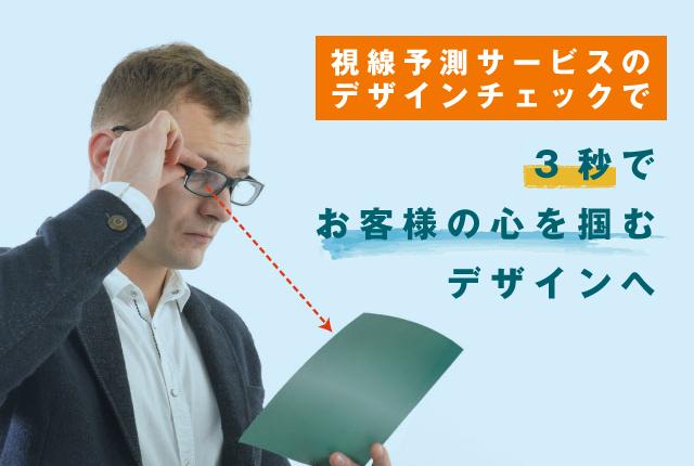 視線予測サービス
