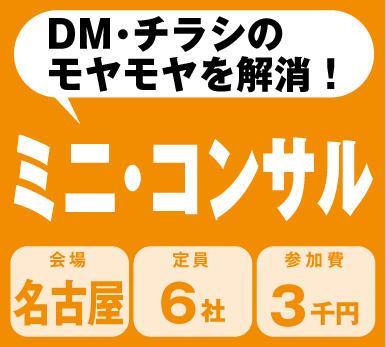 ミニ・コンサル:名古屋