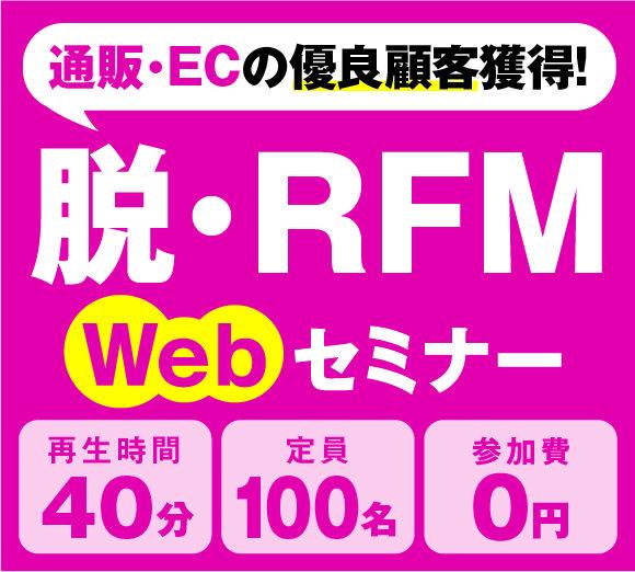 """脱・RFM """"3つの切り口""""セミナー"""